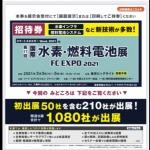 水素・燃料電池展 FC EXPO 2021で株式投資のチャンスと有望銘柄を探る(東京ビッグサイト)